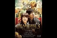 Dear Girl ~Stories~ THE MOVIE3 the United Kingdom of KOCHI 前編 六人の龍馬編
