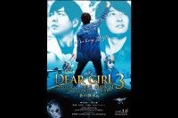 Dear Girl ~Stories~ THE MOVIE3 the United Kingdom of KOCHI 後編 蒼の継承編