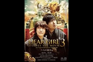 Dear Girl ~Stories~ THE MOVIE3 the United Kingdom of KOCHI 前編 六人の龍馬編のイメージ画像1