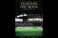 映画『FIGHTERS THE MOVIE ~Challenge with Dream~』
