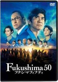 Fukushima 50 DVD通常版ジャケット写真
