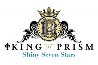 KING OF PRISM -Shiny Seven Stars- 劇場編集版 IV ルヰ×シン×Unknownのイメージ画像1