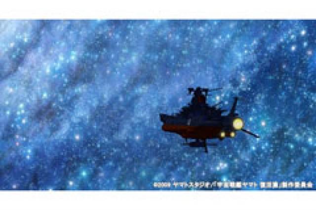 宇宙 戦艦 ヤマト 復活 篇
