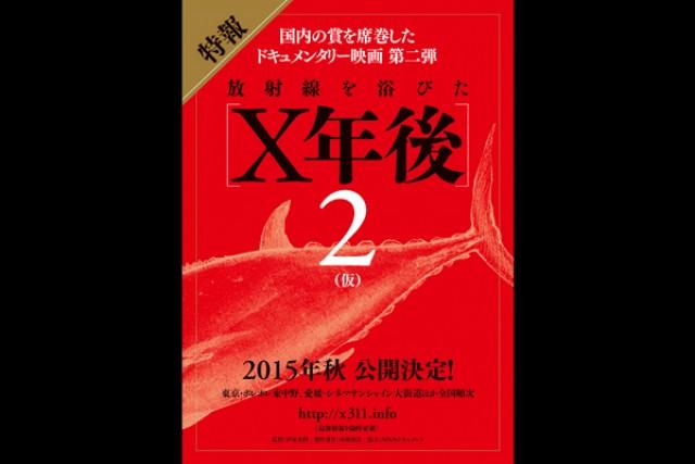 戦後日本の闇に迫るドキュメンタリー映画
