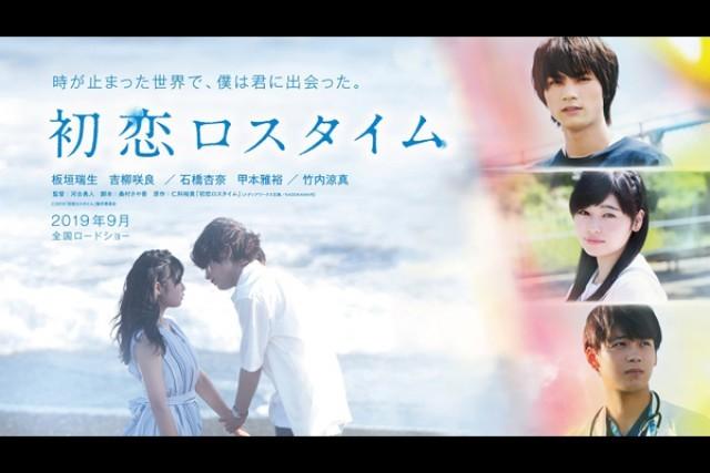 初恋ロスタイムの上映スケジュール・映画情報|映画の時間