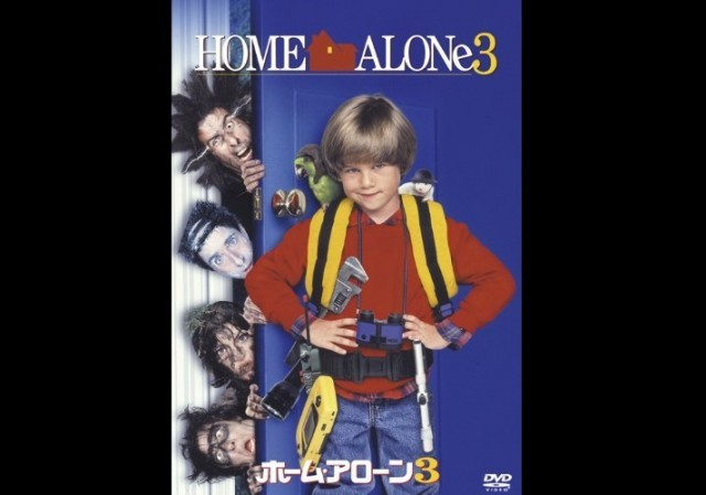 ホーム・アローン3の上映スケジュール・映画情報 映画の時間