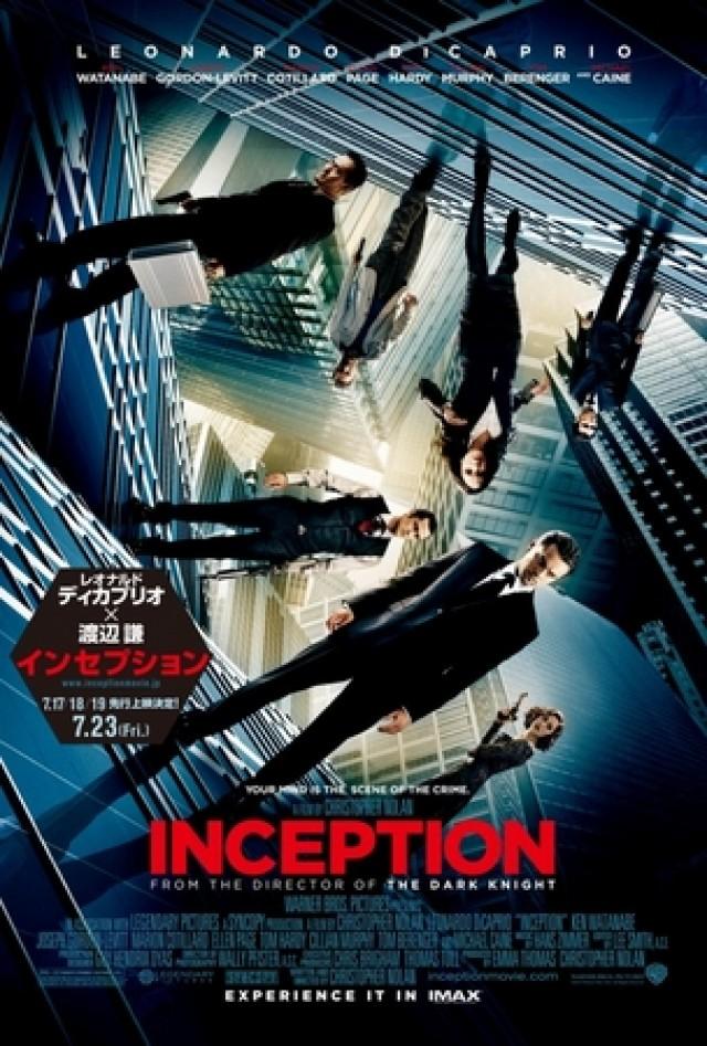 インセプションの上映スケジュール・映画情報 映画の時間