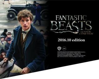「ハリー・ポッター」の続編映画『ファンタスティック・ビーストと魔法使いの旅』がかっこいい文房具に!