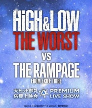 『 HiGH&LOW THE WORST 』vs THE RAMPAGE FROM EXILE TRIBE 大ヒット御礼応援上映会&PREMIUM LIVE SHOW開催決定1