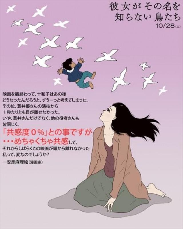 """再婚一直線!""""安彦麻理絵と""""ホタ..."""
