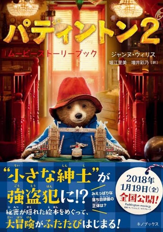 [終了]映画『パディントン2』公開記念!「ストーリーブック」が3名様に当たるグッズプレゼントキャンペーン