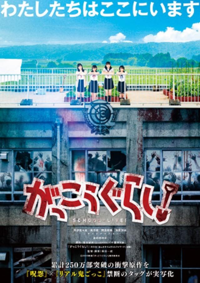 鬼ごっこ リアル Tag (2015