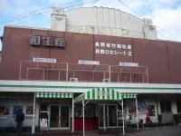 長野松竹相生座・ロキシー1・2