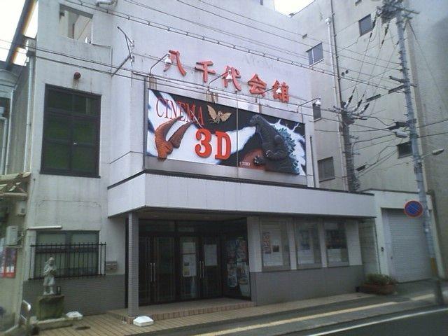 舞鶴八千代のアクセス・上映時間...